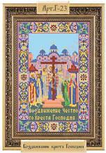 Схема для вишивки бісером «Воздвиження Хреста Господнього»