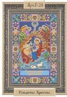 Схема для вышивки бисером «Рождество Христово