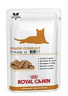 Роял Канин Senior Consult Stage 2 для кошек старше 7 лет, имеющие видимые признаки старения, 0,1 кг