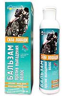 Бальзам Сила лошади против выпадения волос, 250 мл, ЛекоПро