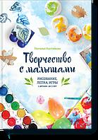 Творчество с малышами Рисование лепка игры с детьми до 3 лет, КОД: 219911