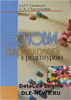 Скакун М.П., Посохова К.А. Основи фармакології з рецептурою