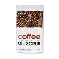 Кофейный скраб для тела Hillary Cosmetics Coffee Oil Scrub 200 г, КОД: 158070