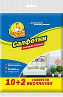 АКЦИЯ! - ФБ Салфетки универсальные 10+2 шт (4823071634013)