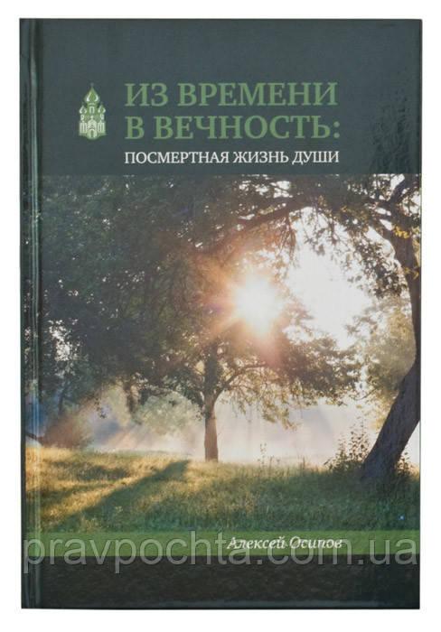 Из времени в вечность: посмертная жизнь души. Осипов А.И.