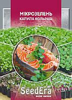 Семена капусты Кольраби Микрозелень SeedEra 10 г (У-0000010165) КОД: 383934