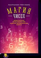 Магия чисел Моментальные вычисления в уме и другие математические фокусы, КОД: 254710