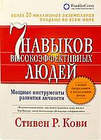 Семь навыков высокоэффективных людей: Мощные инструменты развития личности. Стивен Кови