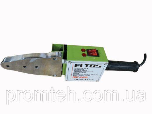 Паяльник пластиковых труб Eltos ППТ-2400