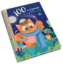 100 казочок із чарівного лісу, Країна мрій Київ