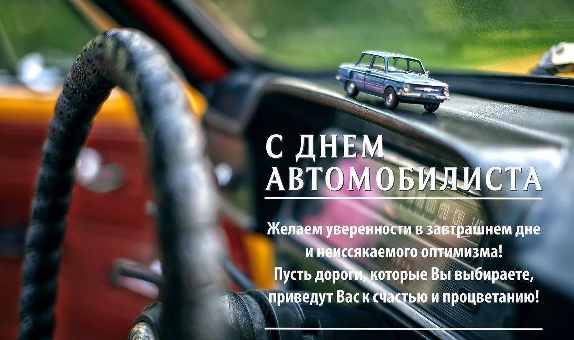 Нагиев, поздравление с днем автомобильного транспорта в картинках