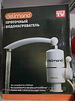 Только опт!!!Проточный кран водонагреватель Delimano делимано