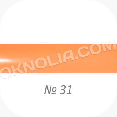 Горизонтальные жалюзи 25мм, № 31 оранжевый