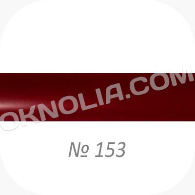Горизонтальные жалюзи для пластиковых окон 25мм, № 153 бордовый