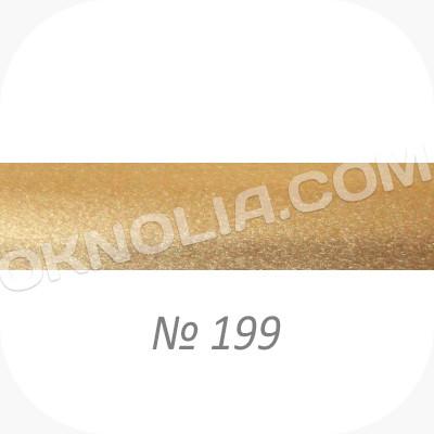 Горизонтальные жалюзи 25мм, № 199 золотой