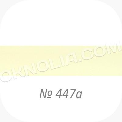 Горизонтальные жалюзи 25мм, № 447а молочный