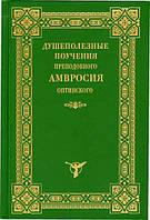 Душеполезные поучения преподобного Амвросия Оптинского, фото 1