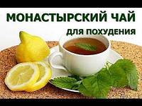 Монастырский чай для похудения, как быстро сбросить вес, проблема лишнего веса, препарат для похудания, фото 1