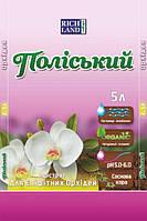 Субстрат Поліський для орхидей, 5л
