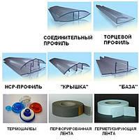 Существующие комплектующие для сотового поликарбоната: виды и особенности