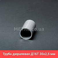 Труба дюралевая Д16Т 35х2,5 мм (2024 T351) без покрытия