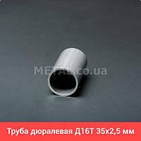 Труба дюралевая Д16Т 35х2,5 мм (2024 T351)