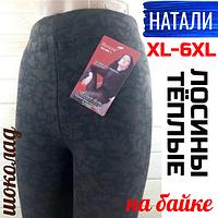 Лосины с начёсом на байке тёплые женские Натали xl-6xl шоколад с узором  ЛЖЗ-12296, фото 1