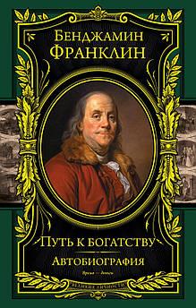Франклин Б. Путь к богатству. Автобиография