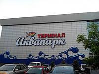 АКВАПАРК (БРОВАРЫ) + КИЕВ., фото 1