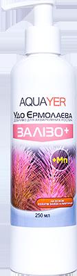 Удобрения для растений ЖЕЛЕЗО+ 250мл, препарат для растений, AQUAYER Удо Ермолаева  в аквариум
