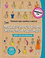 Полный курс кройки и шитья. Моделирование женской одежды для начинающих (978-5-699-82878-4) КОД: 353164