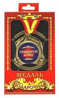Медаль подарочная Любимой маме