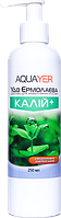 Удобрения для растений КАЛИЙ+ 250мл, препарат для растений, AQUAYER Удо Ермолаева  в аквариум