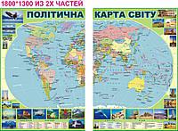 Стенд Політична Карта Світу для кабінету географії