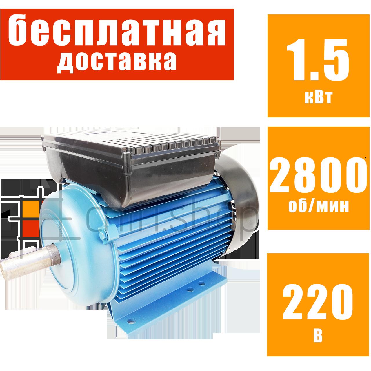 Электродвигатель 1.5 кВт 2800 об/мин 220 В Eurotec AT 126 однофазный электродвигатель переменного тока 3000 об