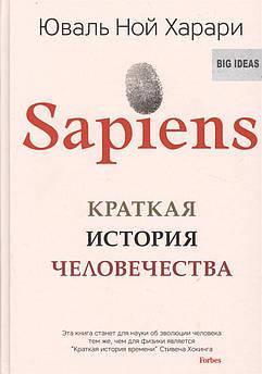 Харари Ю. Sapiens. Краткая история человечества
