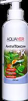 Препарат для подготовки воды против хлорки АнтиТоксин+К 250мл, от тяжелых металлов, AQUAYER