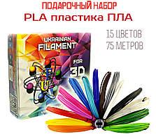 "Подарочный набор ПЛА PLA пластика для 3D ручки 15 цветов 75 метров, ""Picasso Mini"""