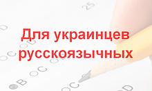 Для украинцев русскоязычных