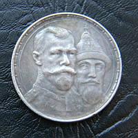 1 рубль 1913, 300 років будинку Романових