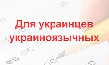 Для украинцев украиноязычных