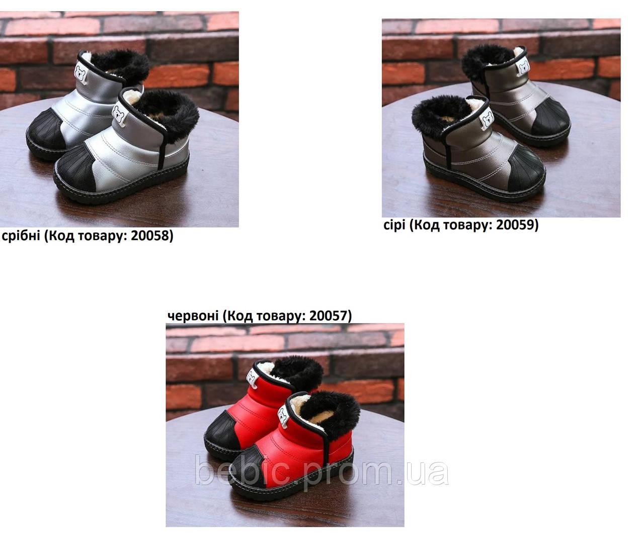 6f8425bd444088 Черевики дитячі зимові з хутром PU-шкіра Baotou Розмір: 26-35 - Интернет