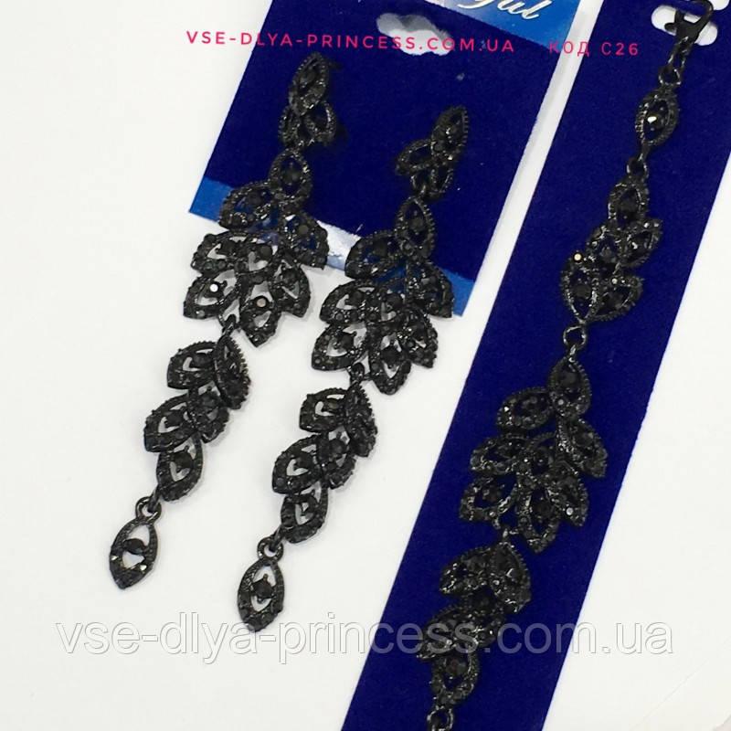 Комплект удлиненные вечерние серьги  с  черными камнями и браслет, высота 9,5 см.