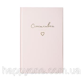 Счастливый дневник (розовый) русский язык