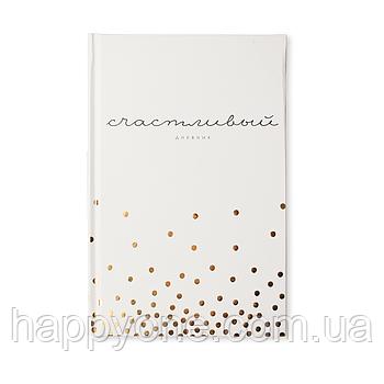 Счастливый дневник (белый) русский язык