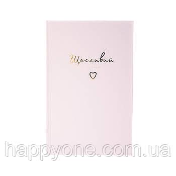Щасливий щоденник (розовый) украинский язык