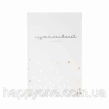 Щасливий щоденник (белый) украинский язык