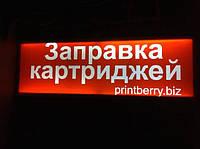 Заправка картриджей в Одессе