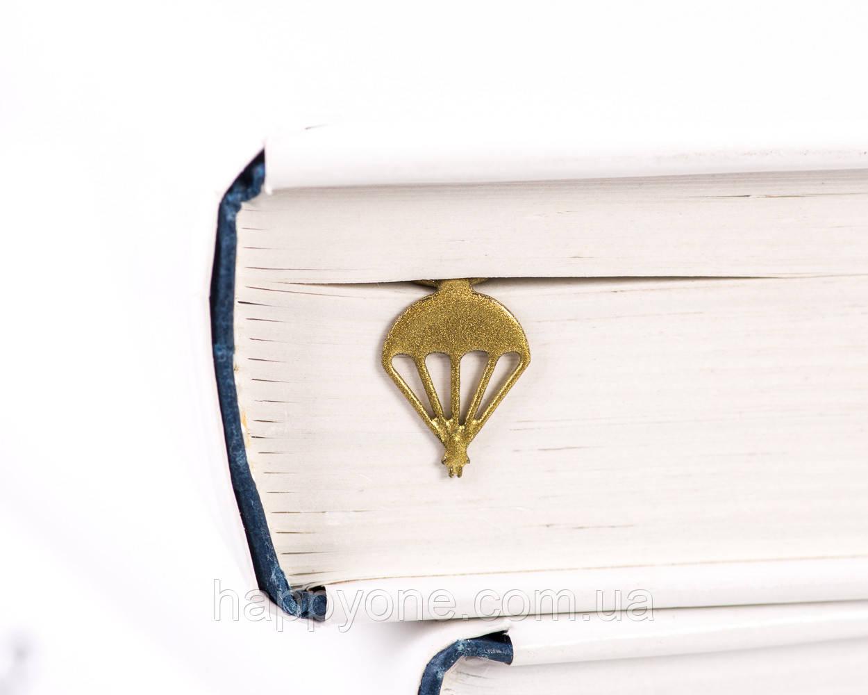 Закладка для книг Парашют