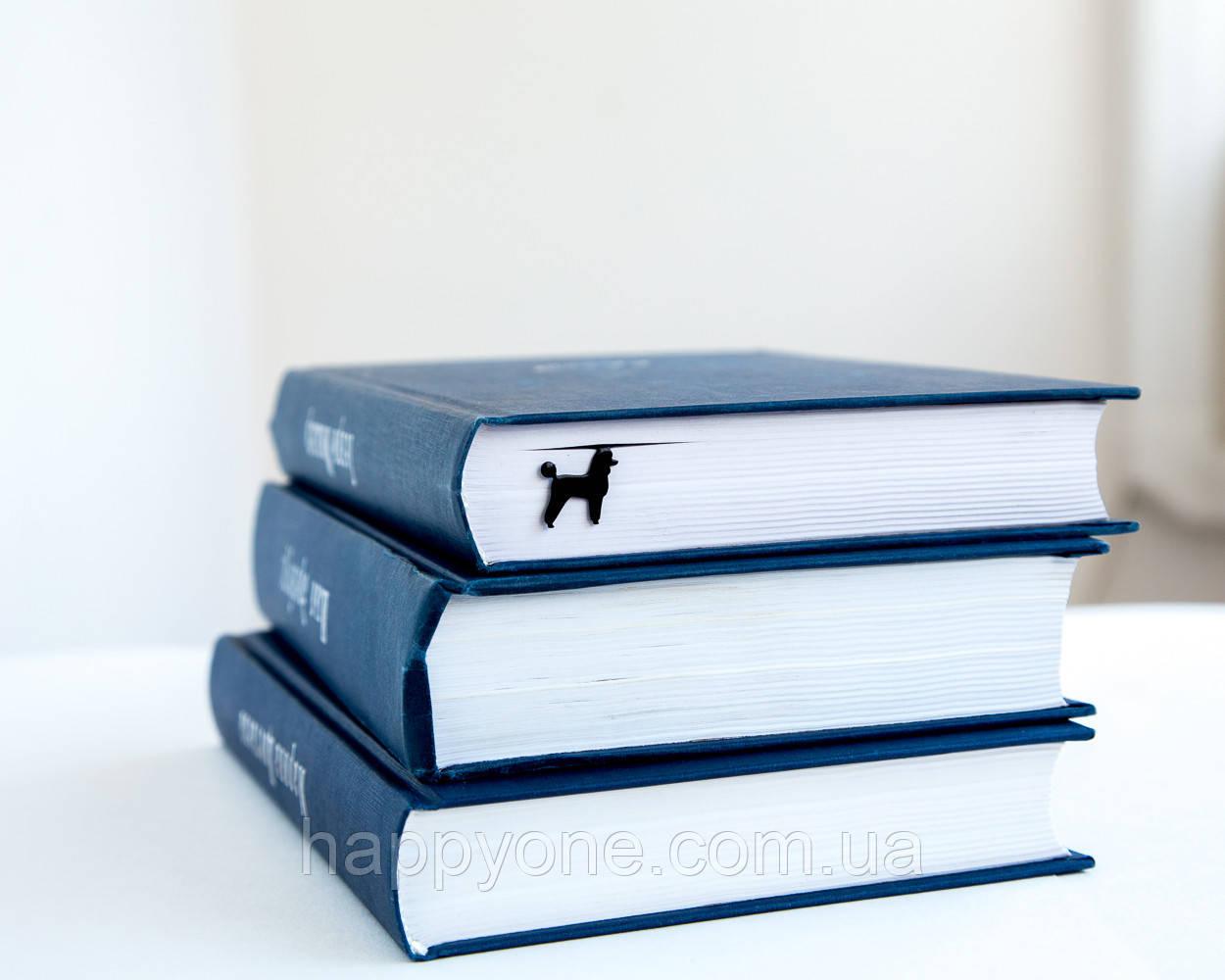 Закладка для книг Пудель